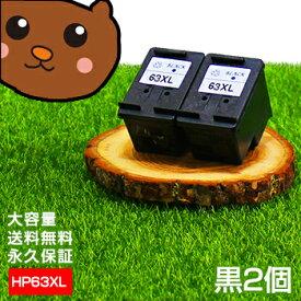 HP63XL 黒2個【2個セット/F6U64AA】ヒューレットパッカード 3色一体型 黒 リサイクルインクカートリッジ【再生】 ENVY 4520 Officejet 4650 HP63【永久保証】