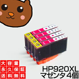 HP920XLM マゼンタ 4個 【ICチップ付】で残量表示OK 【互換インクカートリッジ】 HP用 【永久保証】 Officejet 7500A 6500A Plus 6500A 6500 6500 6000 7000 【送料無料】