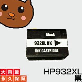 【永久保証】 HP932XL BK1個 【互換インクカートリッジ】 日本HP用 Officejet Officejet6700Premium Officejet6100 Officejet7110 Officejet7610 6700 6100 7110 7610
