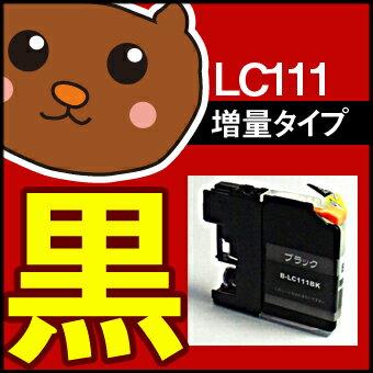 LC111BK ブラック/黒1個 【LC111BK増量】 【互換インクカートリッジ】 ブラザー LC111-BK / LC111BKインク 【送料無料】 MFC-J980DN MFC-J980DWN MFC-J890DN MFC-J890DWN MFC-J870N MFC-J820DN MFC-J820DWN MFC-J720D MFC-J720DW DCP-J952N DCP-J752N DCP-J552N