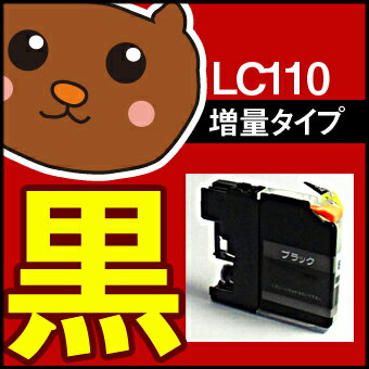 LC110BK ブラック/黒1個 【LC110BK増量】 【互換インクカートリッジ】 ブラザー LC110-BK / LC110BKインク 【永久保証】 DCP-J132N DCP-J152N DCP-J137N