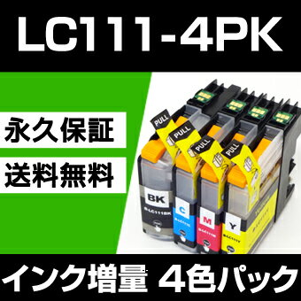 LC111-4PK 4色セット 【互換インクカートリッジ】 brother 【送料無料】【永久保証】MFC-J987DN MFC-J987DWN MFC-J897DN MFC-J897DWN MFC-J827DN MFC-J827DWN MFC-J727D MFC-J727DW MFC-J877N DCP-J557N DCP-J757N DCP-J957N-B DCP-J957N-W