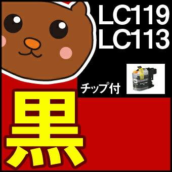 LC119BK ブラック/黒1個 【LC113BK増量】 【互換インクカートリッジ】 ブラザー LC119BKインク 【永久保証】 MFC-J6570CDW MFC-J6573CDW MFC-J6770CDW MFC-J6970CDW MFC-J6975CDW MFC-J6973CDW