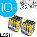 LC211-4PK 4色×2セット 【LC211-4PK増量】 【互換インクカートリッジ】 ブラザー LC211 / LC211-4PKインク【送料無料】【永久保証】