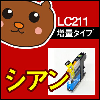 LC211C シアン1個 【LC211C増量】 【互換インクカートリッジ】 ブラザー LC211-C / LC211Cインク 【永久保証】 MFC-J997DN MFC-J997DWN MFC-J907DN MFC-J907DWN MFC-J990DN MFC-J990DWN MFC-J900DN MFC-J900DWN MFC-J887N MFC-J880N MFC-J837DN