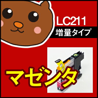 LC211M マゼンタ1個 【LC211M増量】 【互換インクカートリッジ】 ブラザー LC211-M / LC211Mインク 【永久保証】 MFC-J997DN MFC-J997DWN MFC-J907DN MFC-J907DWN MFC-J990DN MFC-J990DWN MFC-J900DN MFC-J900DWN MFC-J887N MFC-J880N MFC-J837DN