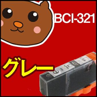【送料無料】 BCI-321GY グレー1個 【BCI-321GY増量】 【互換インクカートリッジ】 キヤノン用 【キャノン インク】 Canon MP980 MP990 MP640 MP630 MP620 MP540 MP550 iP4600 iP3600 MX860