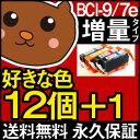 bci−7e+9/5mp bci−7e canon 【キヤノン】インク