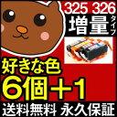 BCI-326+325/6mp【BCI-326】BCI-325PGBK BCI-326+325 BCI-326+325/5MP【キヤノン/canon】 BCI-326 BCI-326+325/6MP イ…