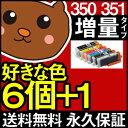 BCI-351XL+350XL/6mp 【bci-351】 BCI-351xl 【キヤノン/canon】 BCI-351+350/5mp BCI-351XL+350XL/5mp bci-351xl+3