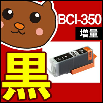【ただいま50%OFF】【永久保証】 BCI-350XLPGBK ブラック/黒1個 【BCI-350増量】 【互換インクカートリッジ】 キヤノン用 【キャノン インク】 PIXUS MG7530F MG7530 MG7130 MG6730 MG6530 MG6330 iP8730 iX6830 MG5530 MG5430 MG5630 MX923 iP7230