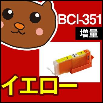 【永久保証】 BCI-351XLY イエロー1個 【BCI-351Y増量】 【互換インクカートリッジ】 キヤノン用 【キャノン インク】 PIXUS MG7530F MG7530 MG7130 MG6730 MG6530 MG6330 iP8730 iX6830 MG5530 MG5430 MG5630 MX923 iP7230