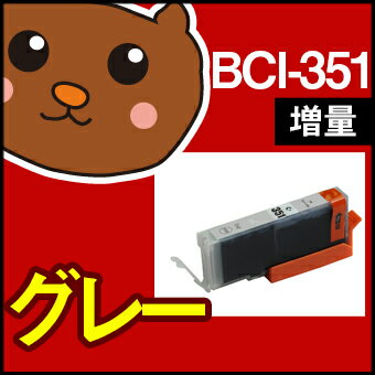 【ただいま50%OFF】【永久保証】 BCI-351XLGY グレー1個 【BCI-351GY増量】 【互換インクカートリッジ】 キヤノン用 【キャノン インク】 PIXUS MG7530F MG7530 MG7130 MG6730 MG6530 MG6330 iP8730 iX6830 MG5530 MG5430 MG5630 MX923 iP7230
