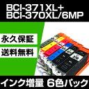 BCI-371XL+370XL/6MP 6色セット (BCI-371増量) 互換インクカートリッジ キヤノン用 BCI-371XL 【BCI-371XL+370...