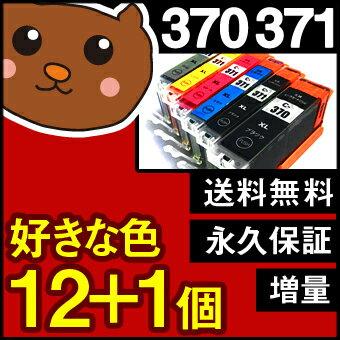 BCI-371XL+370XL/6MP 【互換インクカートリッジ】 好きな色12個