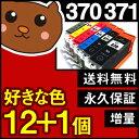 BCI-371XL+370XL/6mp 【bci-371】 BCI-371xl 【キヤノン/canon】 BCI-371+370/5mp BCI-371XL+370XL/5mp bci-371xl+3