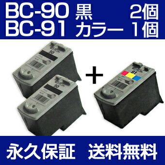 【送料無料】 BC-90 BC-70 黒 2個/BC-91 BC-71 カラー1個セット キャノン 【再生/リサイクルインクカートリッジ】【永久保証】 PIXUS MP470 PIXUS MP460 PIXUS MP450 PIXUS MP170 PIXUS iP2600 PIXUS iP2500 PIXUS iP2200 PIXUS iP1700