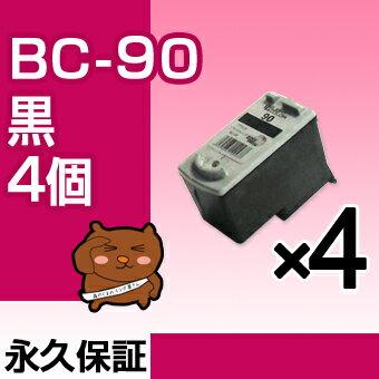 【送料無料】 BC-90 BC-70 黒4個セットキャノン 【再生/リサイクルインクカートリッジ】【永久保証】 PIXUS MP470 PIXUS MP460 PIXUS MP450 PIXUS MP170 PIXUS iP2600 PIXUS iP2500 PIXUS iP2200 PIXUS iP1700