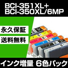 BCI-351XL+BCI-350XL 6色セット 【1000円ポッキリ】【1000円ポッキリ】