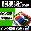 BCI-351XL+BCI-350XL 6色×2セット 【2000円ポッキリ】【2000円ポッキリ】