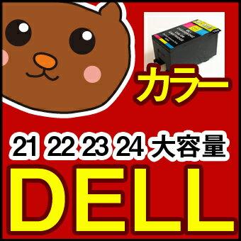 DELL 21 22 23 24 カラー1個 【互換インクカートリッジ】【永久保証】 Dell V313 V313W V715W V515W P513W P713W