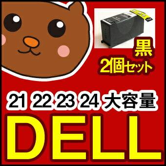 【送料無料】 DELL 21 22 23 24 黒2個セット 【互換インクカートリッジ】【永久保証】 Dell V313 V313W V715W V515W P513W P713W