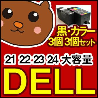 【送料無料】 DELL 21 22 23 24 黒・カラー3個3個セット 【互換インクカートリッジ】【永久保証】 Dell V313 V313W V715W V515W P513W P713W