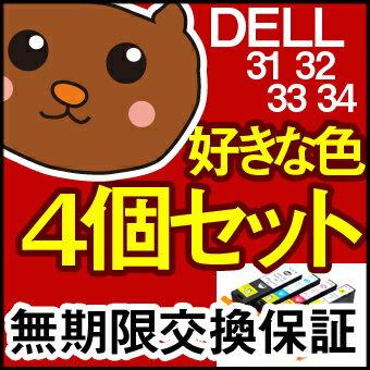 シリーズ31R シリーズ32R シリーズ33R シリーズ34R 【互換インクカートリッジ】 BK/C/M/Y お好み4個セット デル用 【送料無料】 Dell V725w V525w 【永久保証】