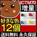 ICTM70B/ICTM70C/ICTM70M/ICTM70Y/ICTM70/GP-700/GP-710/お好み/4色/セット/互換インク/再生インク/リサイクルインク/リサイクル/送料込み/送料無料