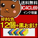 IC4CL69 ICBK69L ICBK69 ic69 ic69L ICC69 icbk69l ICM69 ICY69 EP社 【EP社】インク★IC4CL69