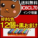 IC6CL70L ic6cl70 ic70l ic70 ICBK70L ICBK70 IC6CL70M EP社 【EP社】インク★IC6CL70l【IC6CL70】