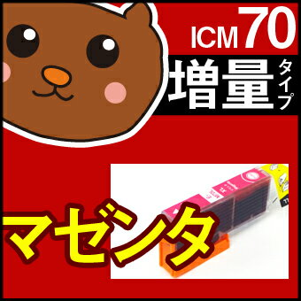 【送料無料】 ICM70L マゼンタ 1個 EP-306 EP-706A EP-775A EP-775AW EP-776A EP-805A EP-805AR EP-805AW EP-806AB EP-806AR EP-806AW EP-905A EP-905F EP-906F EP-976A3