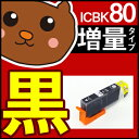 IC6CL80L ic6cl80 ic80l ic80 ICBK80L ICBK80 IC6CL80M EP社 【EP社】インク★IC6CL80l【IC6CL80】 ICC80l ICM80l ICY…