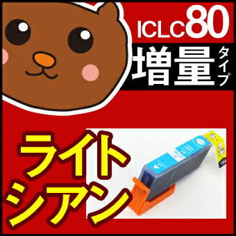 ICLC80 ライトシアン1個 【ICLC80増量】 【互換インクカートリッジ】 EP社 IC80-LC / ICLC80Lインク 【永久保証】 EP-707A EP-708A EP-777A EP-807AB EP-807AR EP-807AW EP-808AB EP-808AR EP-808AW EP-907F EP-977A3 EP-978A3 EP-979A3