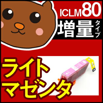 ICLM80 ライトマゼンタ1個 【ICLM80増量】 【互換インクカートリッジ】 EP社 IC80-LM / ICLM80Lインク 【永久保証】 EP-707A EP-708A EP-777A EP-807AB EP-807AR EP-807AW EP-808AB EP-808AR EP-808AW EP-907F EP-977A3 EP-978A3 EP-979A3