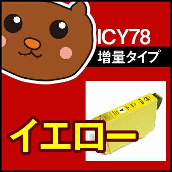 IC4CL78 IC4CL78 ic78 IC4CL78 IC4CL78 ic78 PX-M650A PX-M650F ICBK78 icbk78 ICC78 ICM78 ICY78 ic78 ic78 ICBK77 ICBK78 インク IC4CL78 IC4CL78 ic78 ic78 ICBK77 ICBK78 ブラック/黒 増量 4色パック 大容量 互換 純正互換 無料 送料 互換インク