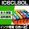 IC6CL80lIC6CL80ic80lIC6CL80lIC6CL80ic80ic6CL80lIC6CL80ICBK80licbk80ic80ic80lIC6CL80lIC6CL80ic80lic80ICBK80lICBK80インクIC6CL80lIC6CL80ic80lic80ICBK80lICBK80ブラック/黒増量6色パック大容量互換互換無料送料互換インク
