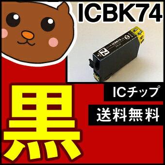 【ただいま50%OFF】ICBK74 ブラック/黒1本 互換インクカートリッジ IC74-BK / ICBK74インク