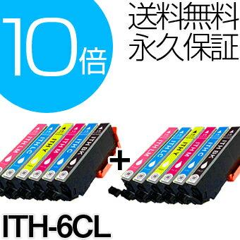 ITH-6CL 6色×2セット 【互換インクカートリッジ】 EP社 イチョウ ITH互換シリーズ 【永久保証】 EP-709A EP-710A EP-810AB EP-810AW 【送料無料】