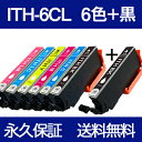 ITH-6CL 6色セット+黒1個 【永久保証】 ITH-BK ITH-C ITH-M ITH-Y ITH-LC ITH-LM ITH-6CL 【ICチップ付】 残量表示OK EP-709A ブラック