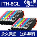 ITH-6CL 6色×2セット+黒2個 【永久保証】 ITH-BK ITH-C ITH-M ITH-Y ITH-LC ITH-LM ITH-6CL 【ICチップ付】 残量表示OK EP-709A ブラ