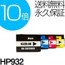 HP933XL HP932XL HP 【日本ヒューレットパッカード】インク