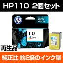 HP110 PI-110C プリントカートリッジ 3色カラー専用 PCP-2500 PCP-2400 PCP-2300 PCP-2200 PCP-2100 PCP-2000 PCP-1400 PCP-
