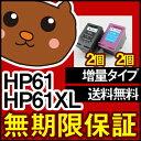 HP 61XL【4個セット/CH563WA+CH564WA】ヒューレットパッカード HP61XL 3色一体型カラー【増量】+黒【増量】リサイクル…