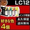 LC12LC12-4PKLC12BKMFC-J6910CDWMFC-J6710CDWMFC-J5910CDWMFC-J955DNMFC-J955DWNMFC-J825NMFC-J705DMFC-J705DWDCP-J925NDCP-J525Nお好み4色セットインク互換インク汎用送料無料LC12-4PKLC12LC12BKブラザー用インクカートリッジ【激安/SALE/おすすめ