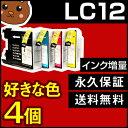【送料無料】 LC12-4PK ブラザー用 【互換インクカートリッジ】 色が選べる4個 【永久保証】 LC12 LC12BK