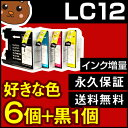 【送料無料】 LC12-4PK ブラザー用 【互換インクカートリッジ】 色が選べる6個 【永久保証】 LC12 LC12BK MFC-J6910CDW MFC-J6710CDW MFC-J6510DW