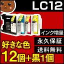 【送料無料】 LC12-4PK ブラザー用 【互換インクカートリッジ】 色が選べる12個 【永久保証】 LC12 LC12BK MFC-J6910CDW MFC-J6710CDW MFC-J6510D