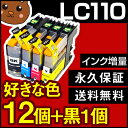 LC110-4PK LC110 LC110BK brother 【ブラザー】インク★lc110m lc110-4pk lc110y lc110 lc110bk lc110c【LC1104PK】