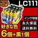 LC111-4PK LC111 LC111bk brother 【ブラザー用】インク